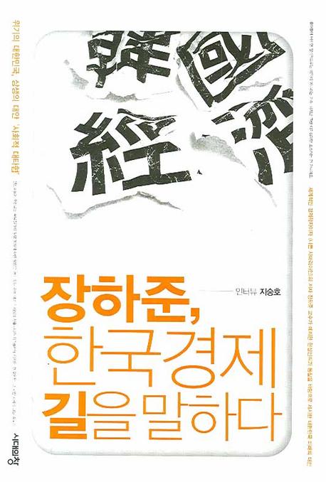 장하준 한국경제 길을 말하다