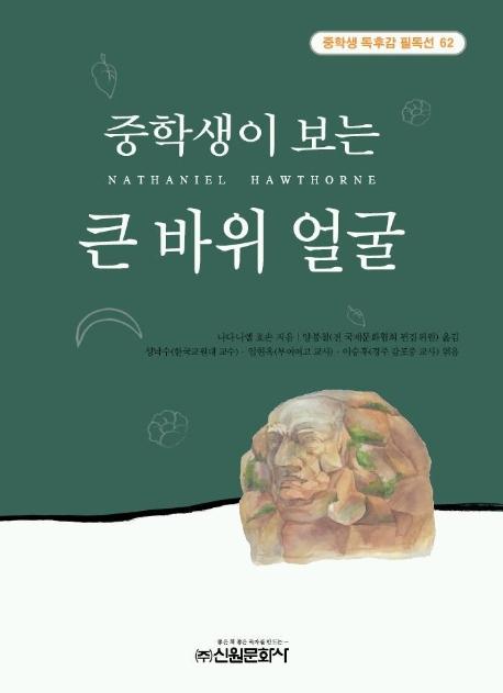 큰바위 얼굴(중학생독후감필독선 62)