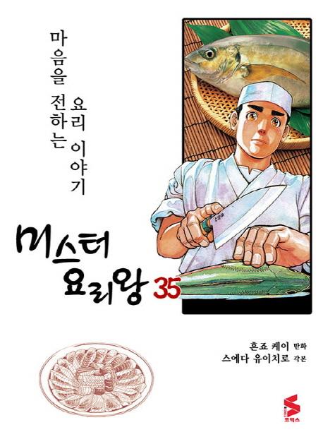 미스터 요리왕. 35