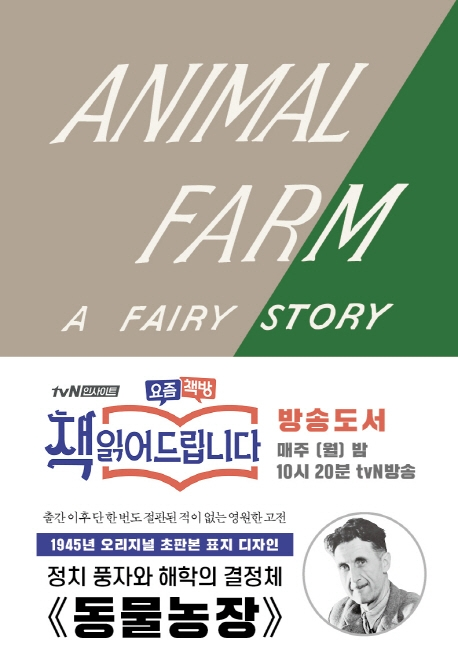 동물 농장(초판본)(1945년 오리지널 초판본 표지디자인)