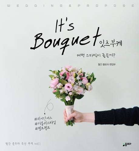월간 플로라: 잇츠 부케(it`s Bouquet) 어떤 스타일이 좋을까