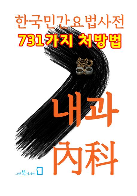 내과 - 한국민간요법사전. 1