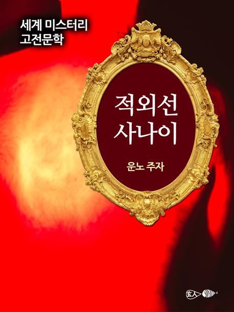 적외선 사나이 - 세계 미스터리 고전문학 054