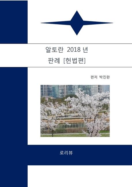 알토란 2018년 판례 [헌법편]