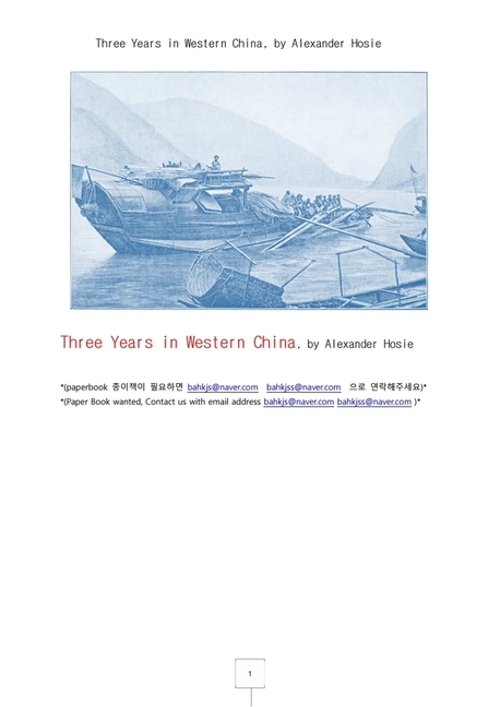 중국의 서역에서 삼년생활.Three Years in Western China, by Alexander Hosie