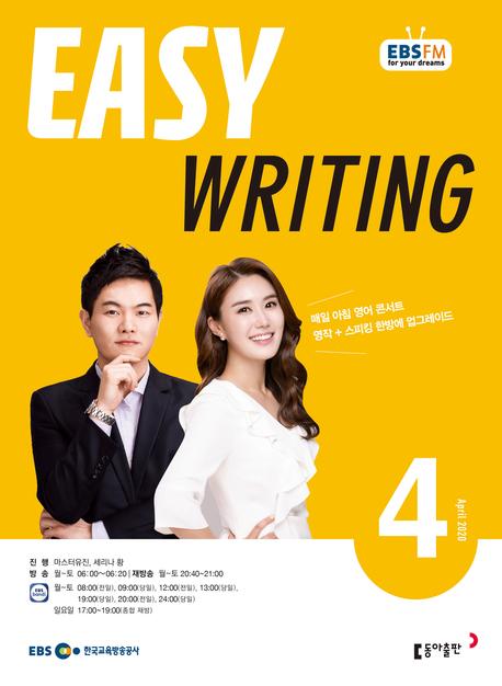 이지 라이팅(Easy Writing)(EBS 방송교재 2020년 4월)
