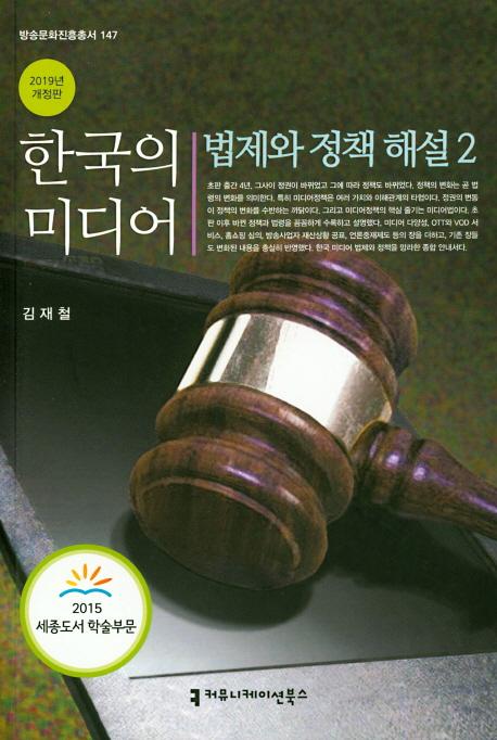 한국의 미디어, 법제와 정책 해설. 2(2019)