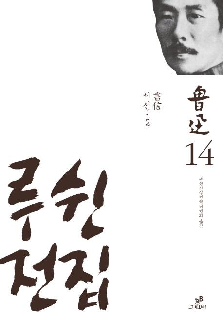 루쉰 전집 14권
