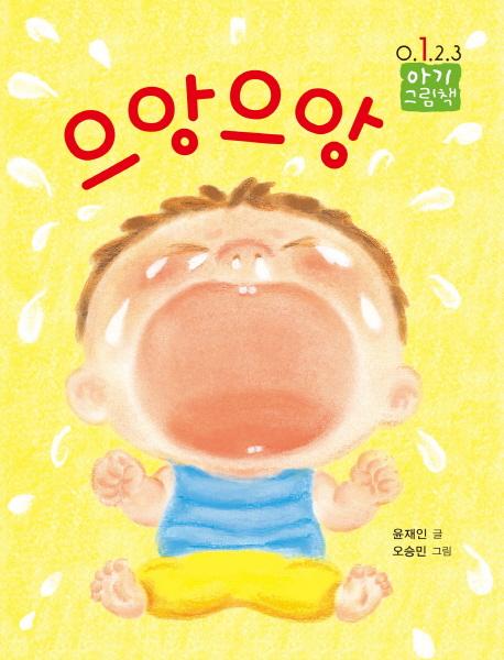 으앙으앙(0123 아기 그림책 2)(패드커버)