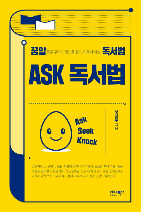 ASK 독서법