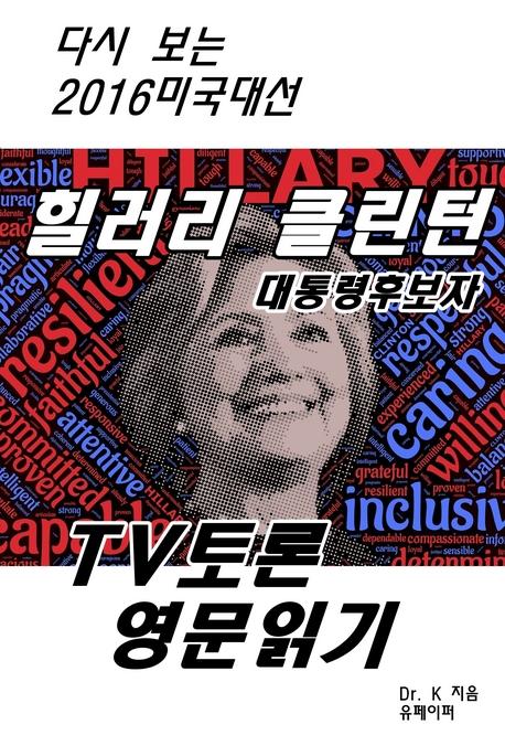 다시 보는 2016 미국대선 - 힐러리 클린턴 대통령후보자 TV토론 영문읽기