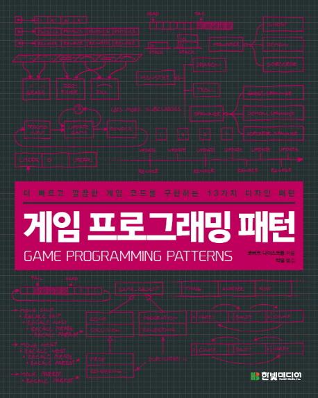 게임 프로그래밍 패턴