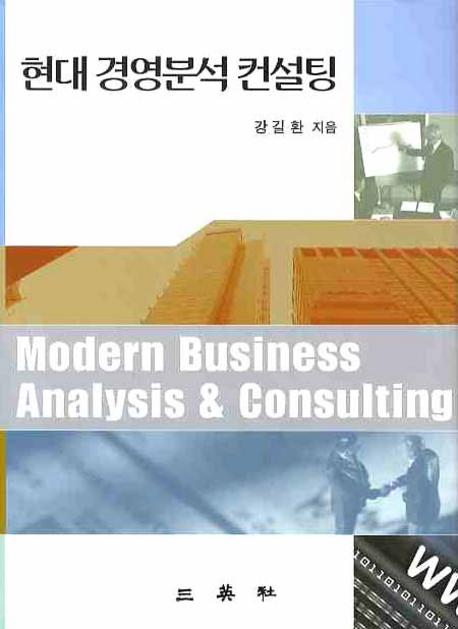 현대 경영분석 컨설팅(CD1장포함)(양장본 HardCover)