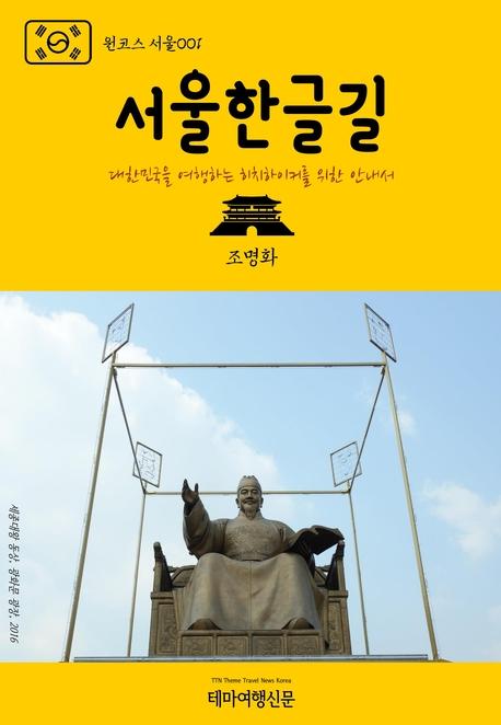 원코스 서울001 서울한글길