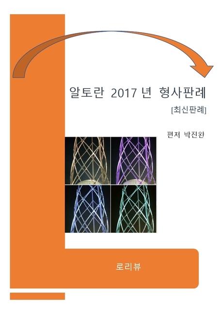 알토란 2017년 형사판례