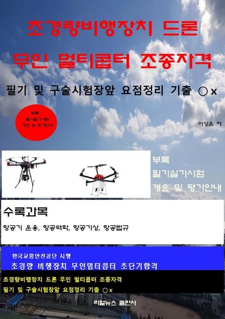 초경량비행장치 드론 무인 멀티콥터 조종자격 필기 및 구술시험장앞 요점정리 기출 ○x