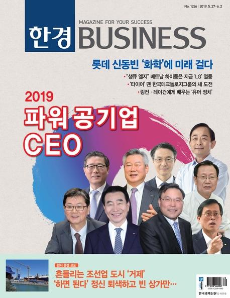 한경 비즈니스 제1226호