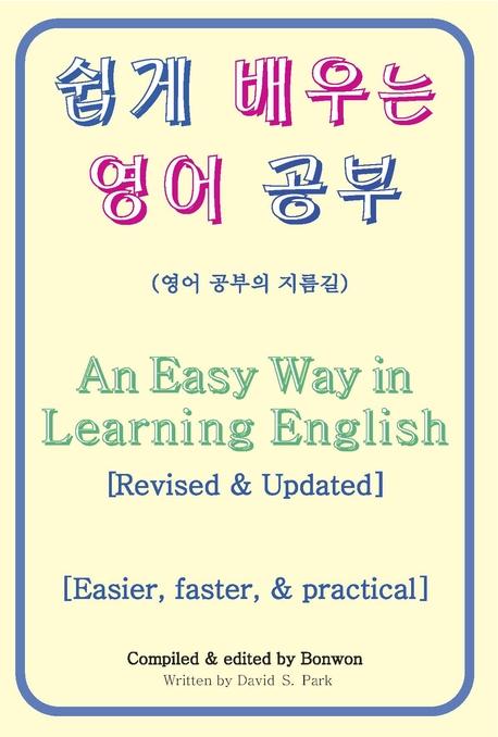 쉽게 배우는 영어 공부 [An Easy Way in Learning English]