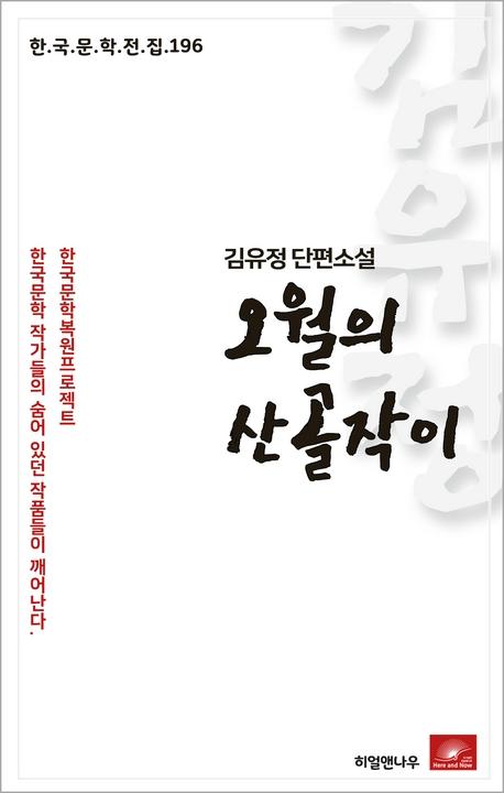 김유정 단편소설 오월의 산골작이(한국문학전집 196)