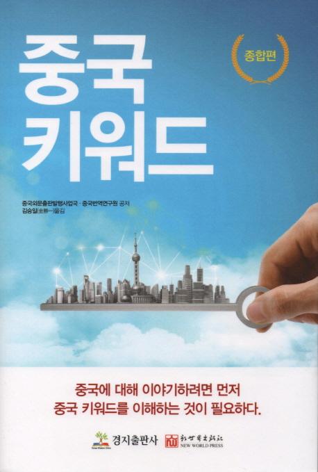 중국키워드: 종합편