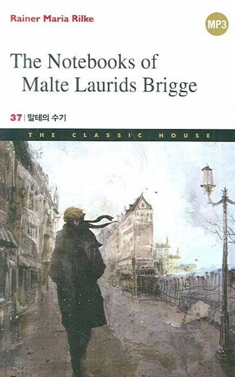말테의 수기 (The Notebooks of Malte Laurids Brigge)