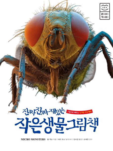 진짜 진짜 재밌는 작은 생물 그림책(그림으로 배우는 신기한 지식백과)(양장본 HardCover)