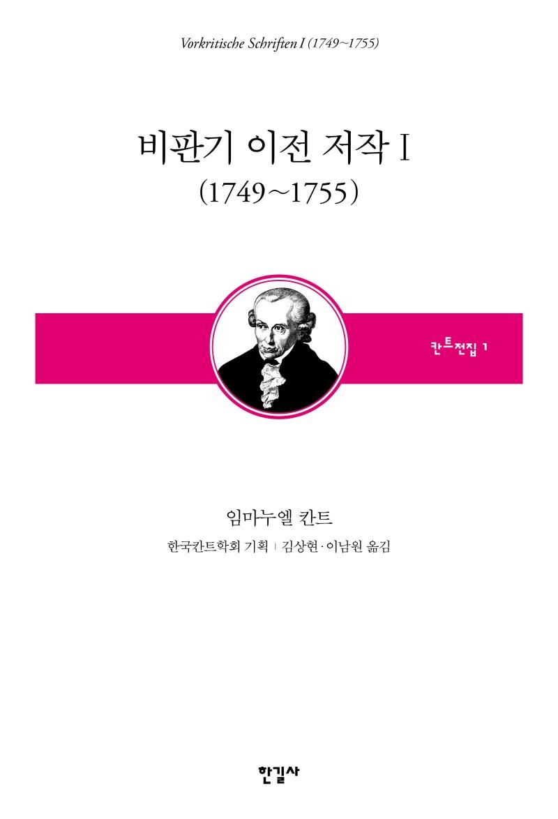 비판기 이전 저작 1 (1749~1755)