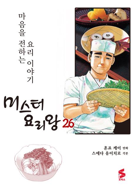 미스터 요리왕. 26