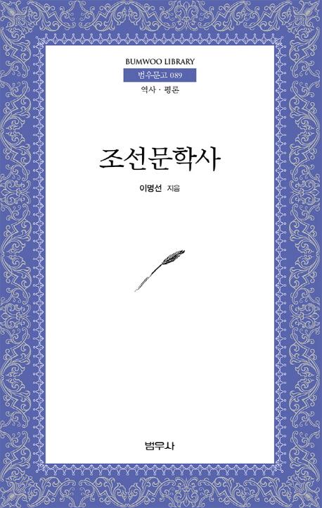 조선문학사