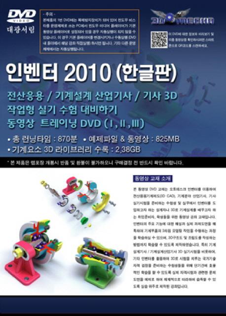 인벤터 2010(한글판)