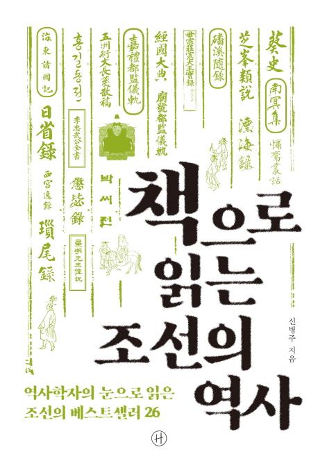 책으로 읽는 조선의 역사