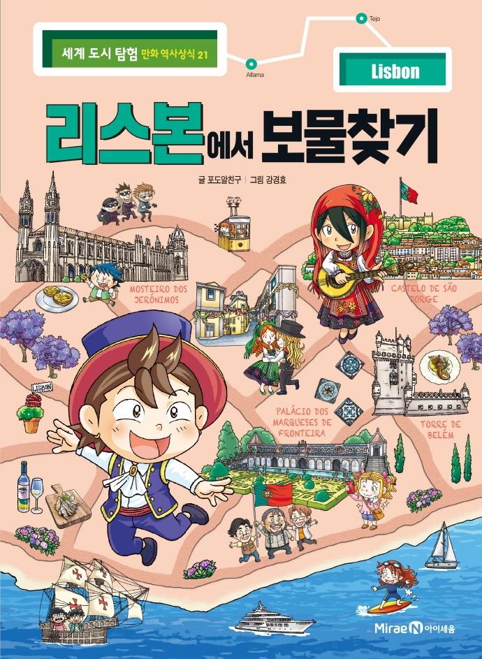 리스본에서 보물찾기(세계 도시 탐험 만화 역사상식 21)