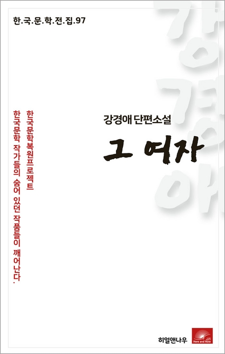 강경애 단편소설 그여자(한국문학전집 97)