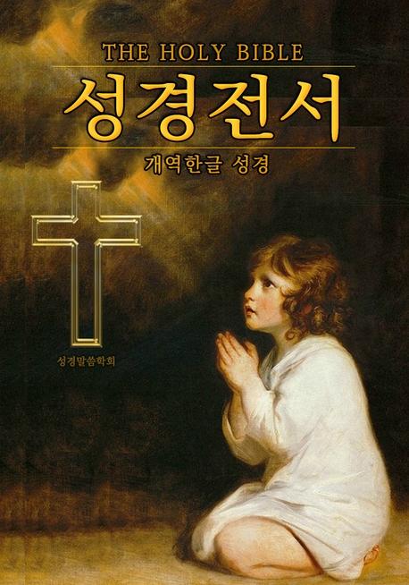 (한글) 성경  개역한글 전자 성경책