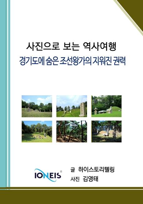 [사진으로 보는 역사여행] 경기도에 숨은 조선왕가의 지워진 권력