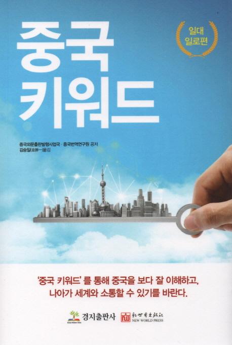 중국키워드: 일대일로편