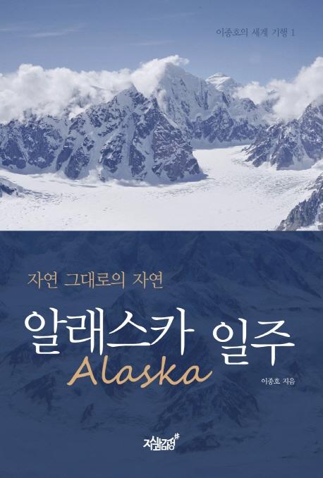 알래스카(Alaska) 일주