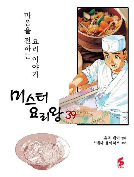 미스터 요리왕. 39