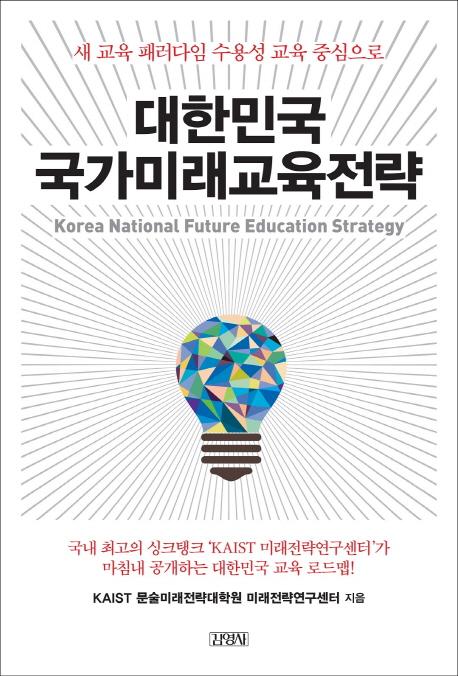 대한민국 국가미래교육전략