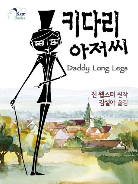 키다리 아저씨(Daddy Long Legs)