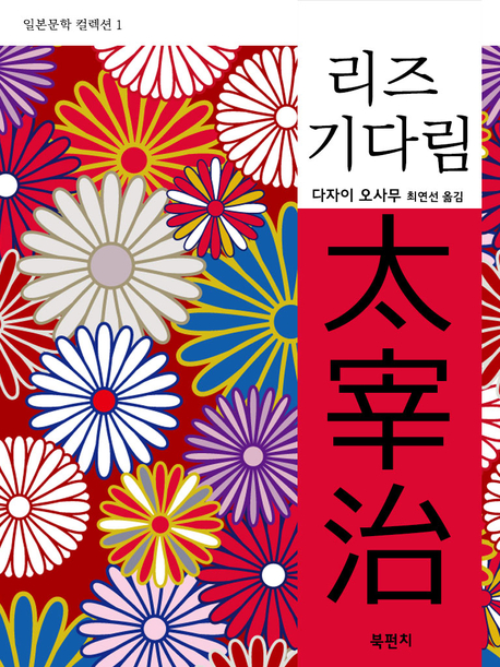 리즈 / 기다림, 다자이 오사무 (일본문학 컬렉션 1)