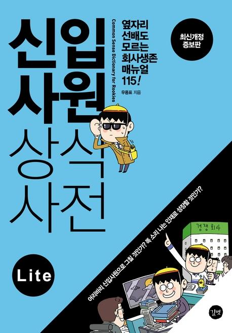 신입사원 상식사전(2016년 개정판) Lite
