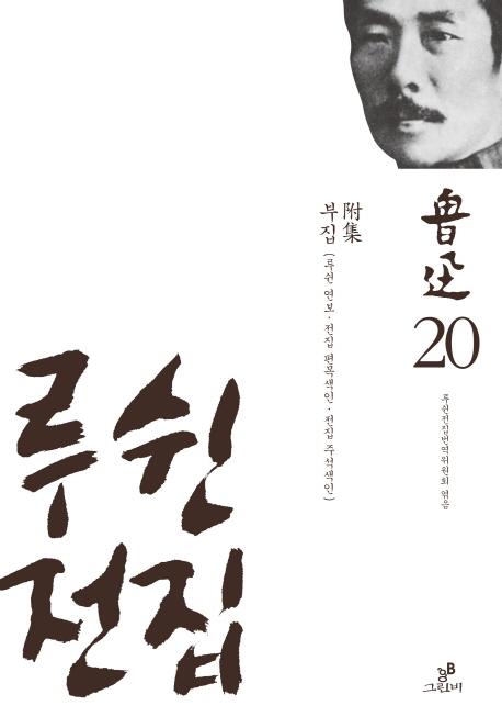 루쉰 전집 20권