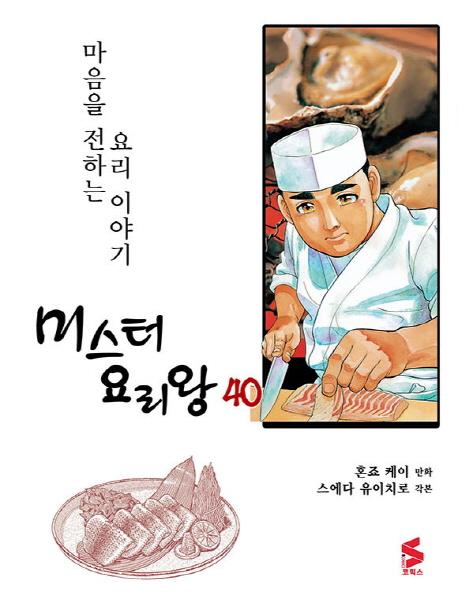 미스터 요리왕. 40