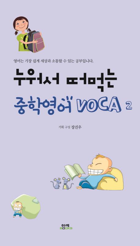 중학영어 VOCA. 2