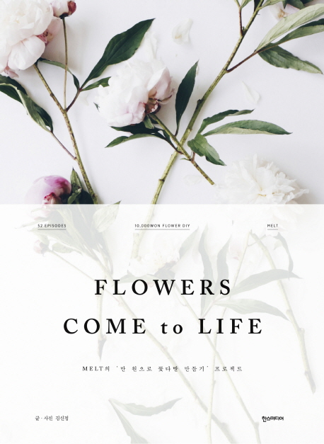 Flowers Come to Life(플라워 컴 투 라이프)