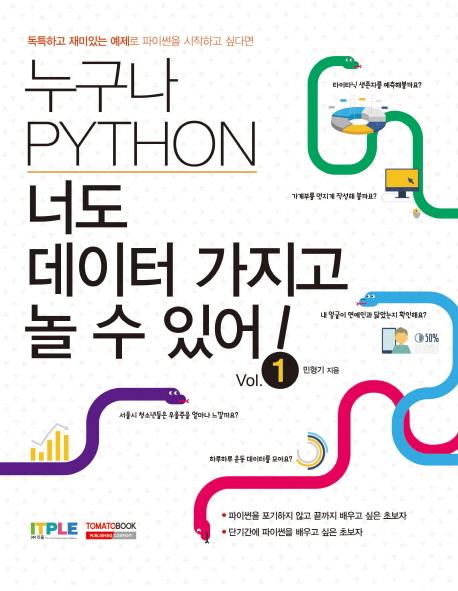 누구나 파이썬 너도 데이터 가지고 놀 수 있어!. 1