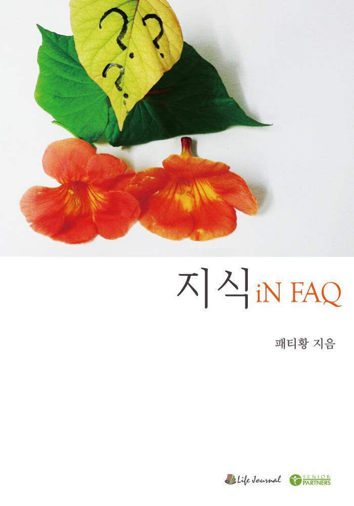 지식iN FAQ