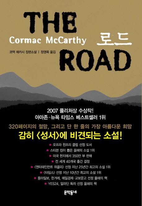 로드(THE ROAD)(양장본 HardCover)