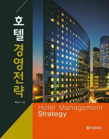호텔경영전략(양장본 HardCover)